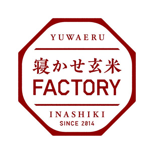 寝かせ玄米FACTORYロゴ