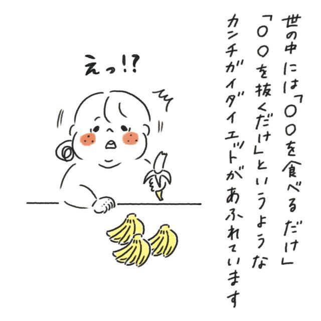 カンチガイダイエット01